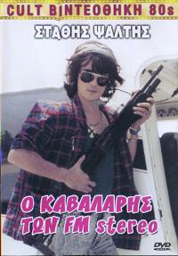 ΚαβαλάρηςτωνFM (εξώφυλλο).jpg