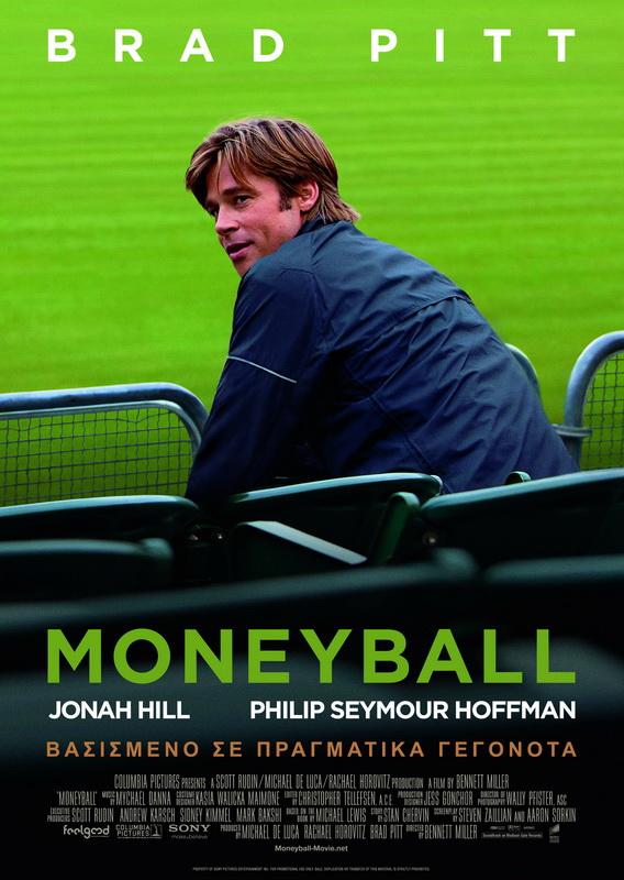 Moneyball - Βικιπ...
