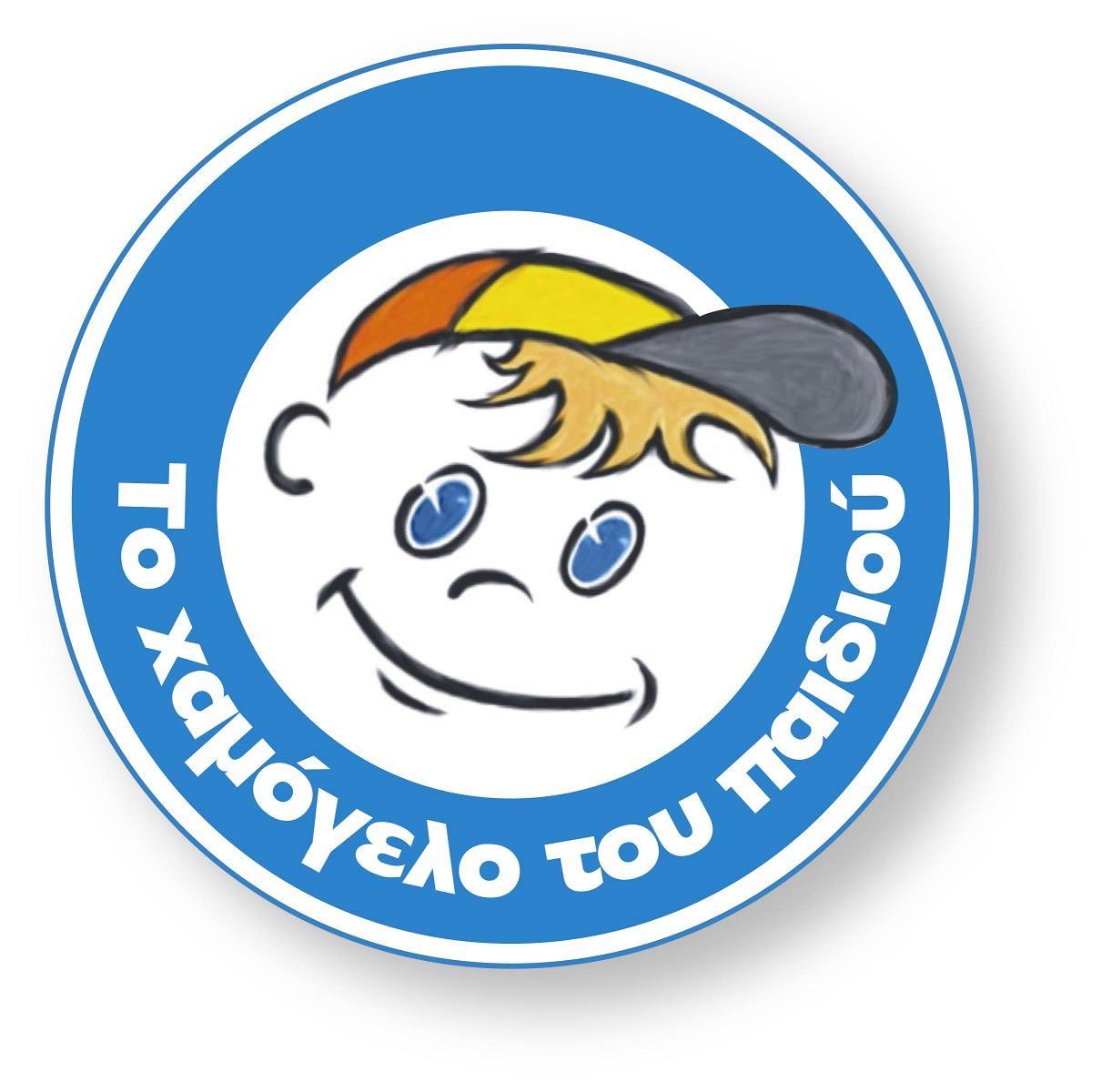 Αποτέλεσμα εικόνας για to xamogelo toy paidioy