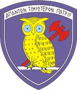 SMY (Hellenic Army emblem).png