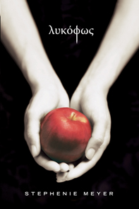 Twilight-cover.jpg