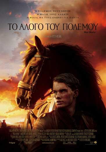 Αρχείο:War Horse.jpg