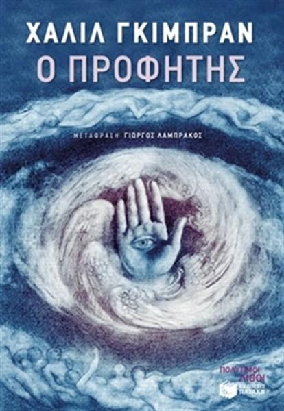 Το εξώφυλλο του βιβλίου Ο Προφήτης, συγγραφέας: Χαλίλ Γκιμπράν.