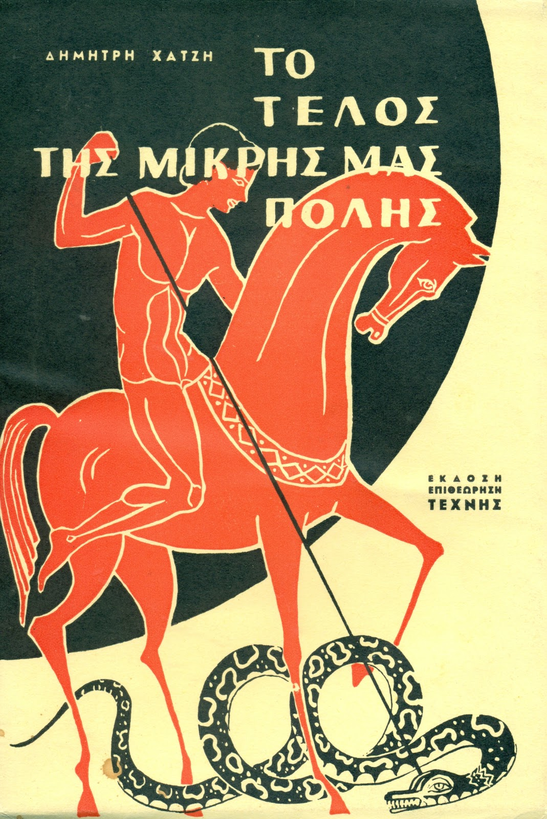 Hatzis-dimitris-telos-mikris-polis-1963.jpg