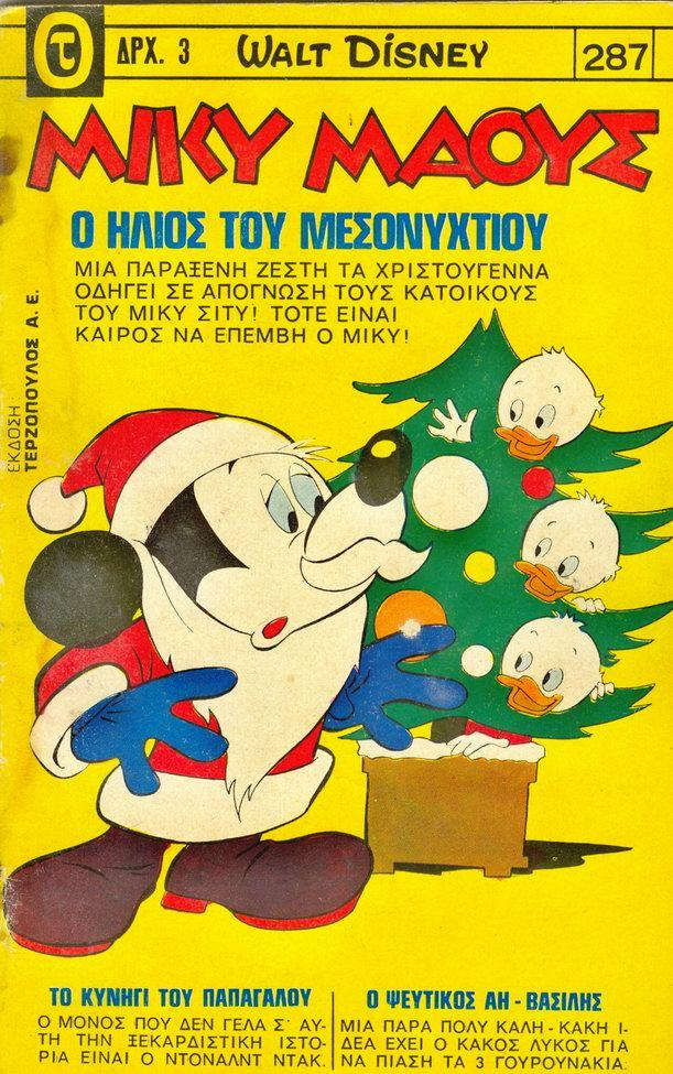 Mickey Mouse magazine in Greece