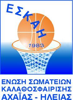 Ένωση Σωματείων Καλαθοσφαίρισης Αχαΐας-Ηλείας - Βικιπαίδεια
