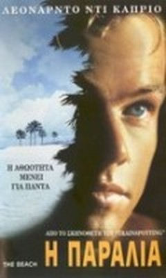 The Beach DVD cover.jpg
