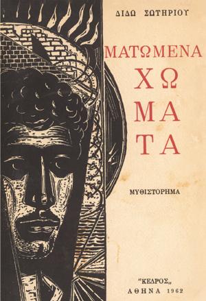 Αποτέλεσμα εικόνας για matvmena xvmata