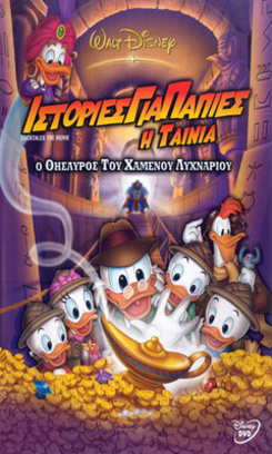 DuckTales DVD.jpeg