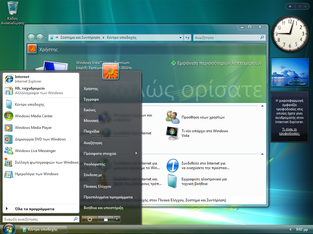 Windows Vista Home Premium Iso Hp Pavilion Af Media