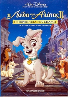 Lady and the Tramp II Scamp's Adventure DVD Cover.jpeg