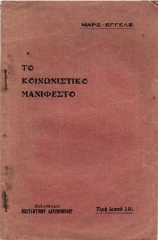 http://upload.wikimedia.org/wikipedia/el/b/b2/Man-1913-1.jpg