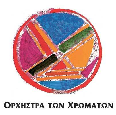 1f77c8b8dd0 Ορχήστρα των Χρωμάτων - Βικιπαίδεια