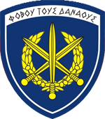DDEE (Hellenic Armed Forces emblem).png