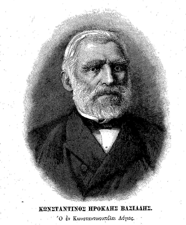 Αποτέλεσμα εικόνας για Κωνσταντίνος Ηροκλής Βασιάδης (1821-1890), γιατρός και λόγιος.