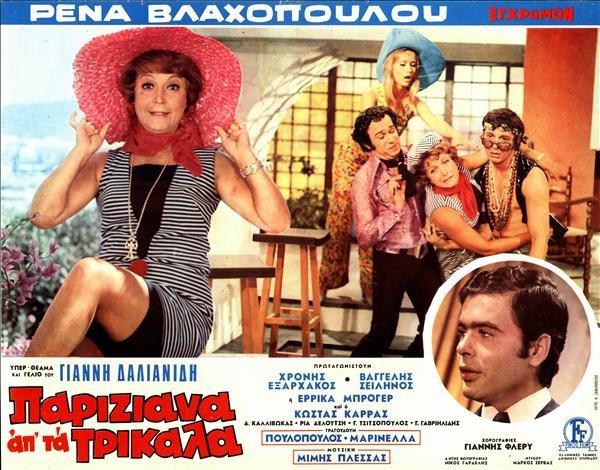 Η Παριζιάνα (αφίσα).jpg