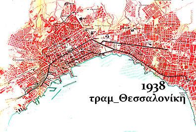 Tram 8essalonikhs Wikiwand