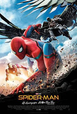 Spider-Man Homecoming Greek Poster.jpg