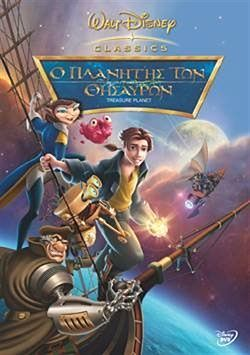 Treasure Planet DVD.jpg