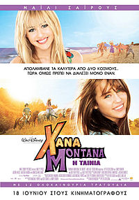 Hannahmontana movie.jpg
