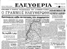 Αποτέλεσμα εικόνας για έλληνες αξιωματικοί πεσόντες στον εμφύλιο