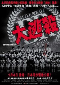 Battle Royale Movie.jpg
