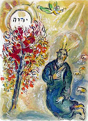 Ο Μωυσής και η φλεγόμενη βάτος (Moses and the burning bush), λιθογραφία του Μαρκ Σαγκάλ, μέρος ενός ευρύτερου κύκλου έργων ονόματι «Η Ιστορία της Εξόδου» που δημοσιεύτηκε το 1966.