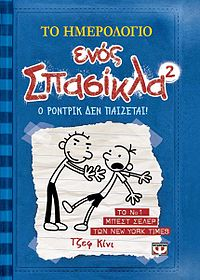 Diary of a wimpy kid 2 greek.jpg