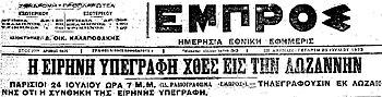 Εξώφυλλο της εφημερίδας «Εμπρός» αναγγέλλει την υπογραφή της Συνθήκης της Λωζάννης