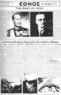 """Εξώφυλλο εφημερίδας """"Έθνος"""", 28 Οκτωβρίου 1940."""