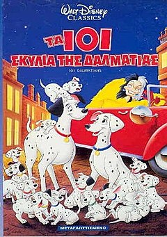 101 Dalmatians Greek cover.jpg