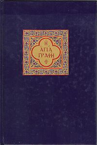 http://upload.wikimedia.org/wikipedia/el/thumb/2/2f/NMB_Cover.JPG/200px-NMB_Cover.JPG