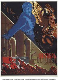 Octyabr poster.jpg