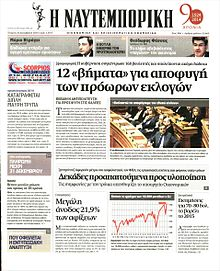 Naftemporiki front page.jpg