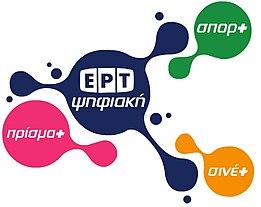 Η Ε.Ρ.Τ. Ψηφιακή εκπέμπει από τον Μάρτιο του 2006.
