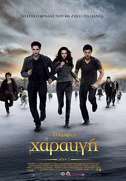 Twilight Saga Breaking Dawn Part 2.jpg