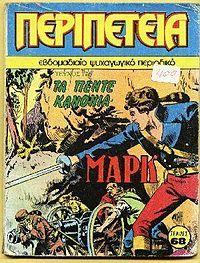 Περιπέτεια (κόμικς) - Βικιπαίδεια da669514199