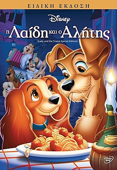 Lady and the Tramp - Greek DVD Cover.jpg