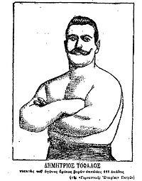 Ο Τόφαλος στους πανελλήνιους του 1904πηγή:ΣΚΡΙΠ 9 Μαΐου 1904