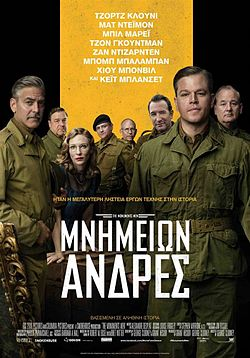 The Monuments Men (film).jpg