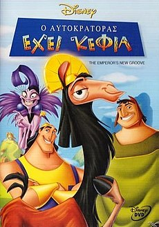 The Emperor's New Groove DVD.jpg