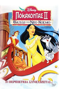 Pocahontas II Journey to a New World.jpg