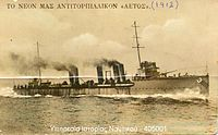 Aetos1 old hi.jpg
