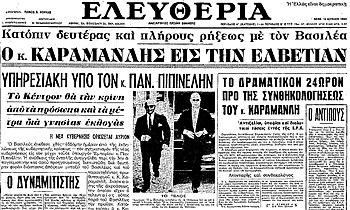 Εξώφυλλο της εφημερίδας «Ελευθερία» αναγγέλλει την φυγή του Καραμανλή και την Κυβέρνηση Πιπινέλη