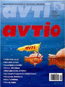 Το τελευταίο τεύχος του περιοδικού Αντί (τεύχος 919, 11 Απριλίου 2008).