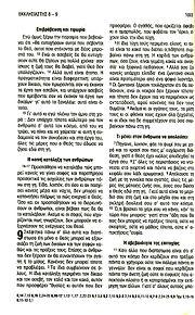 e6d3275d6c17 Απόσπασμα από την μετάφραση (Εκκλησιαστής κεφ. 9)