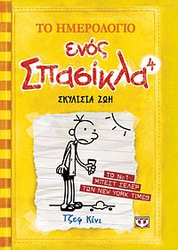 Diary of a wimpy kid 4 greek.jpg