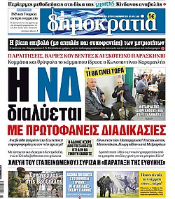 Dimokratia front page.jpg