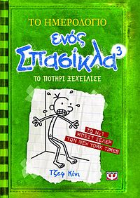 Diary of a wimpy kid 3 greek.jpg
