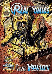 Το πρώτο τεύχος του Real Comics